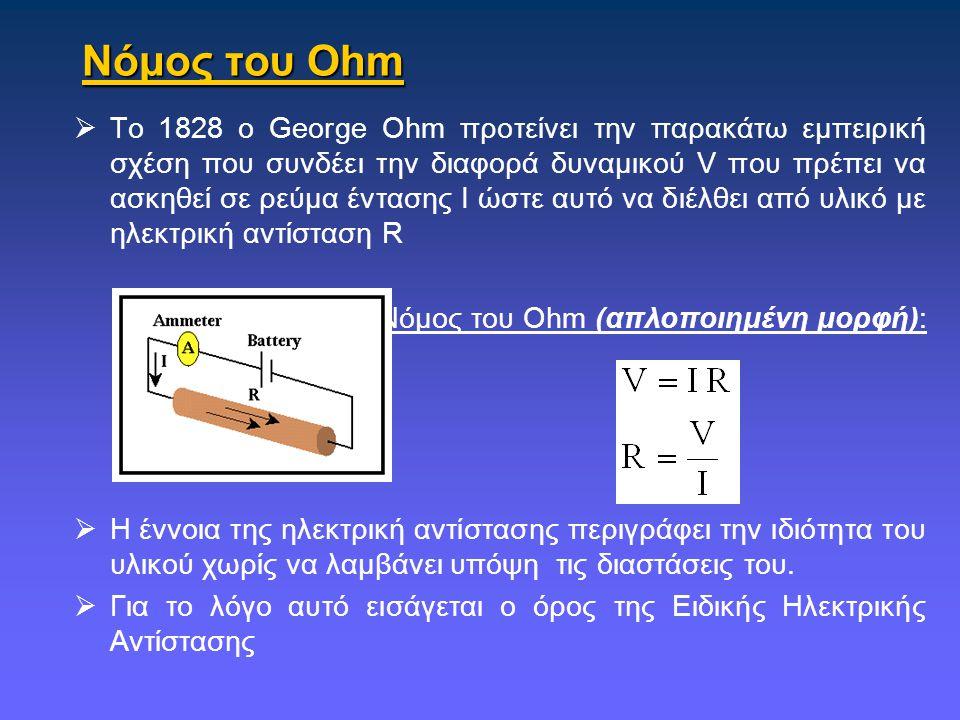 Νόμος του Ohm