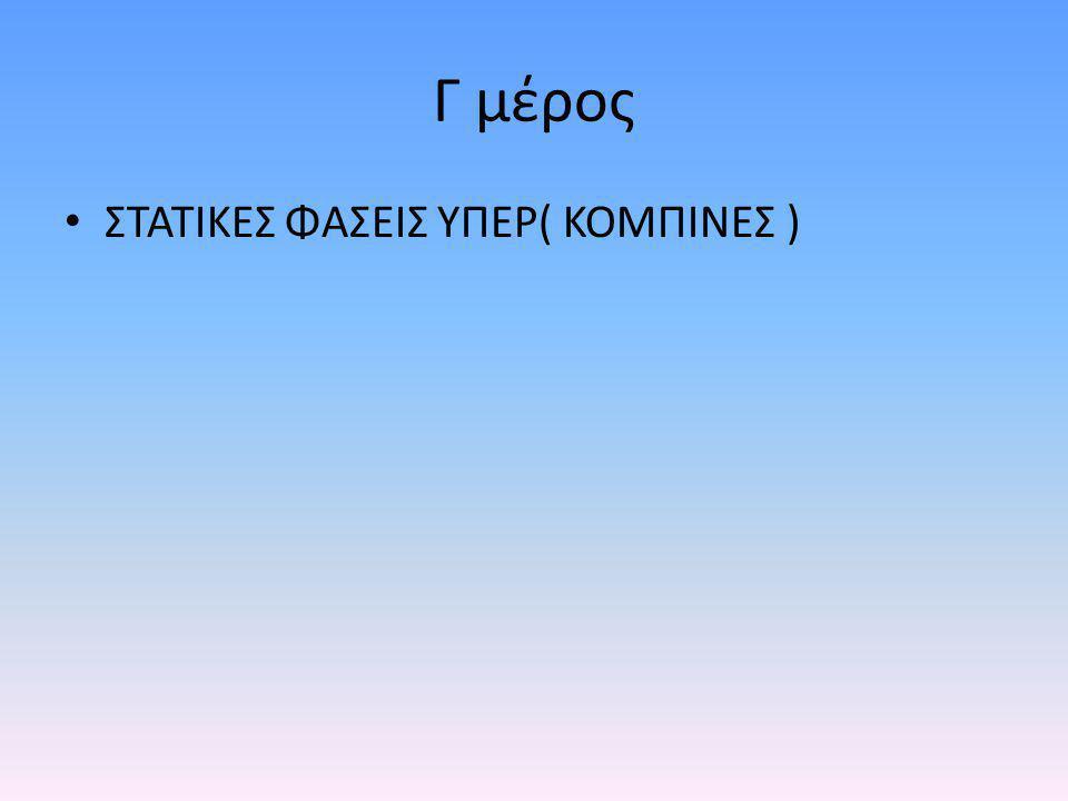 Γ μέρος ΣΤΑΤΙΚΕΣ ΦΑΣΕΙΣ ΥΠΕΡ( ΚΟΜΠΙΝΕΣ )
