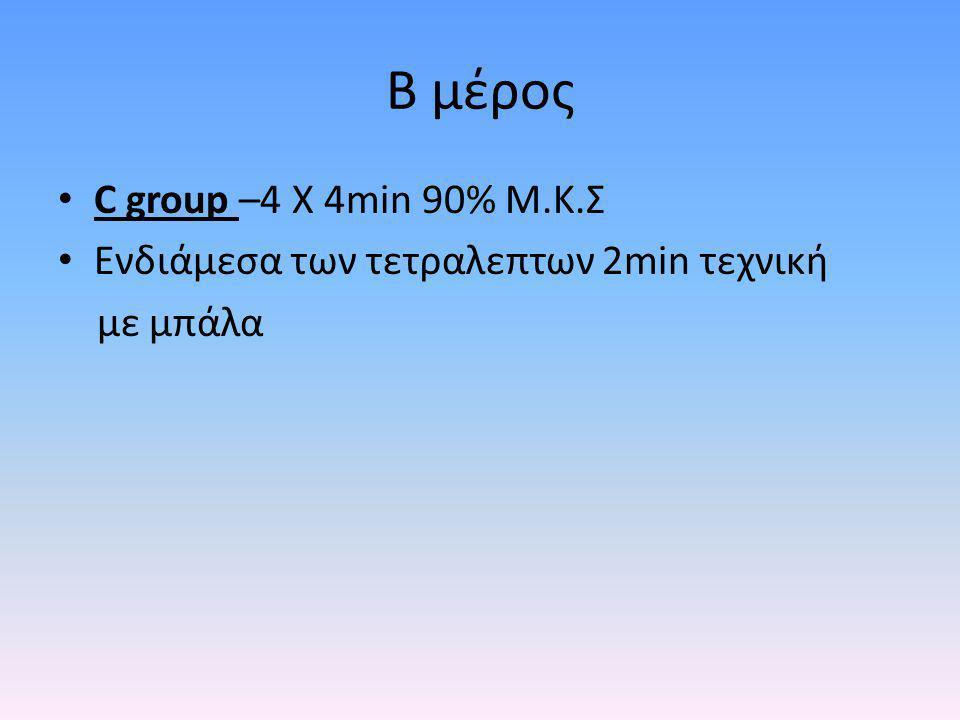 Β μέρος C group –4 Χ 4min 90% Μ.Κ.Σ
