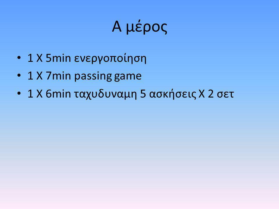 Α μέρος 1 Χ 5min ενεργοποίηση 1 Χ 7min passing game