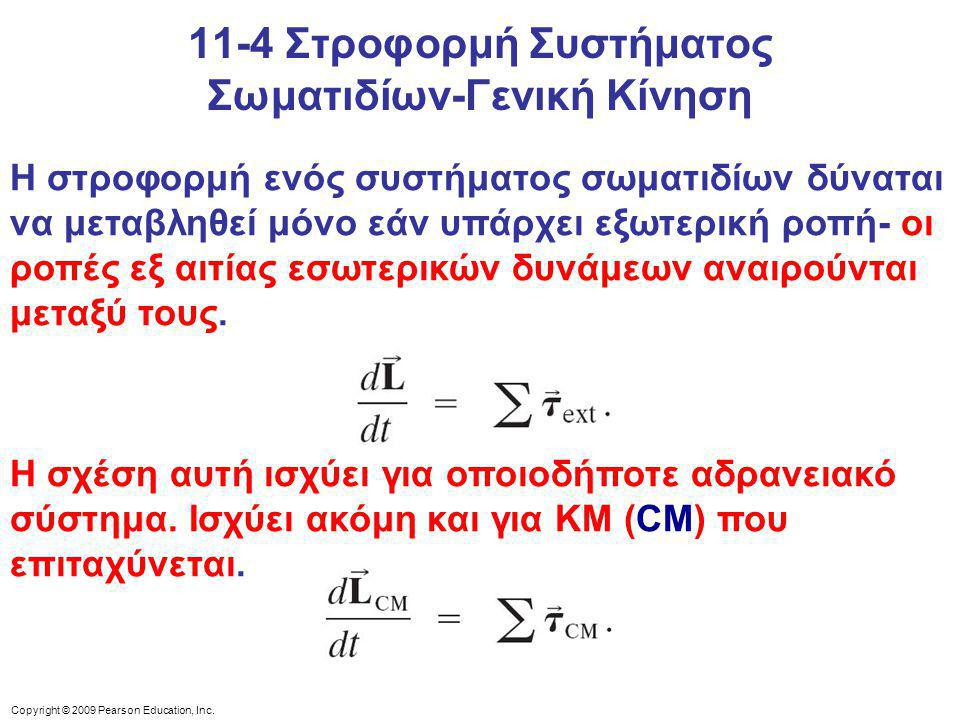 11-4 Στροφορμή Συστήματος Σωματιδίων-Γενική Κίνηση