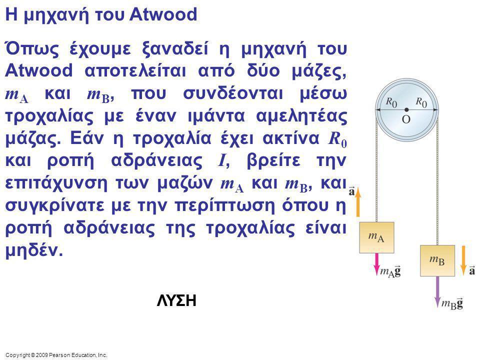 Η μηχανή του Atwood