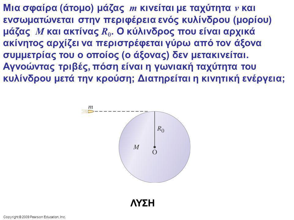 Μια σφαίρα (άτομο) μάζας m κινείται με ταχύτητα v και ενσωματώνεται στην περιφέρεια ενός κυλίνδρου (μορίου) μάζας M και ακτίνας R0. Ο κύλινδρος που είναι αρχικά ακίνητος αρχίζει να περιστρέφεται γύρω από τον άξονα συμμετρίας του ο οποίος (ο άξονας) δεν μετακινείται. Αγνοώντας τριβές, πόση είναι η γωνιακή ταχύτητα του κυλίνδρου μετά την κρούση; Διατηρείται η κινητική ενέργεια;