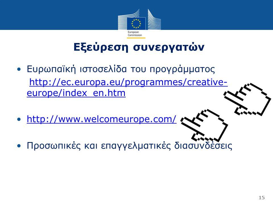 Εξεύρεση συνεργατών Ευρωπαϊκή ιστοσελίδα του προγράμματος