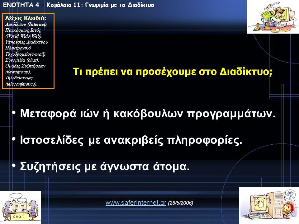www.saferinternet.gr (28/5/2006)