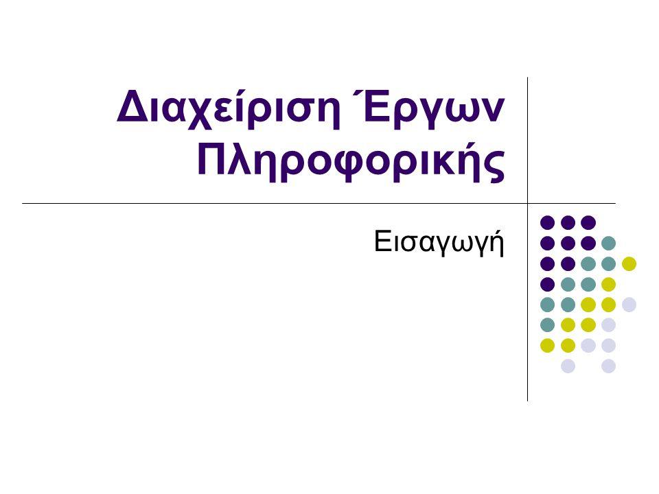 Διαχείριση Έργων Πληροφορικής