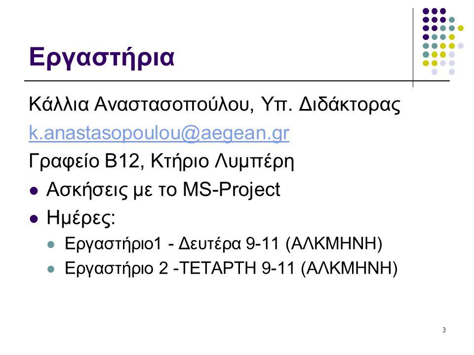 Εργαστήρια Κάλλια Αναστασοπούλου, Υπ. Διδάκτορας