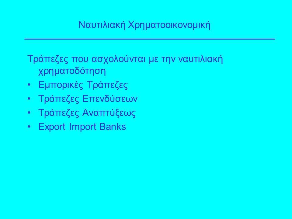 Ναυτιλιακή Χρηματοοικονομική