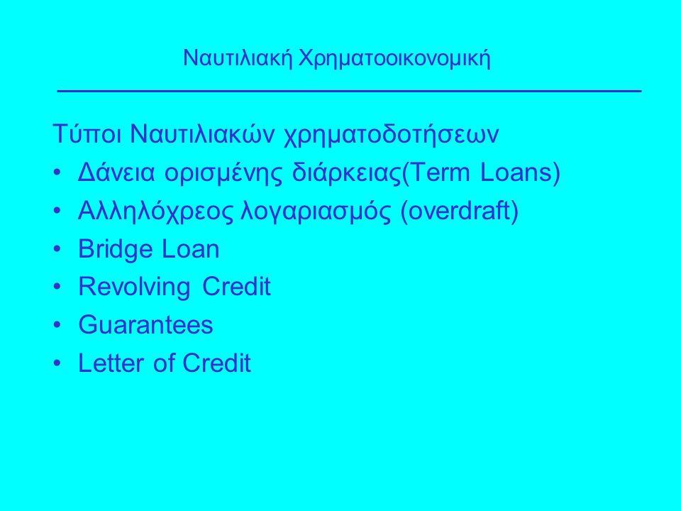 Τύποι Ναυτιλιακών χρηματοδοτήσεων