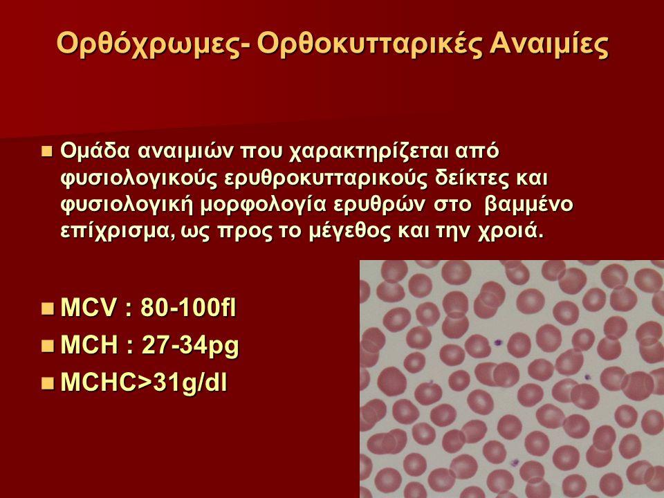Ορθόχρωμες- Ορθοκυτταρικές Αναιμίες