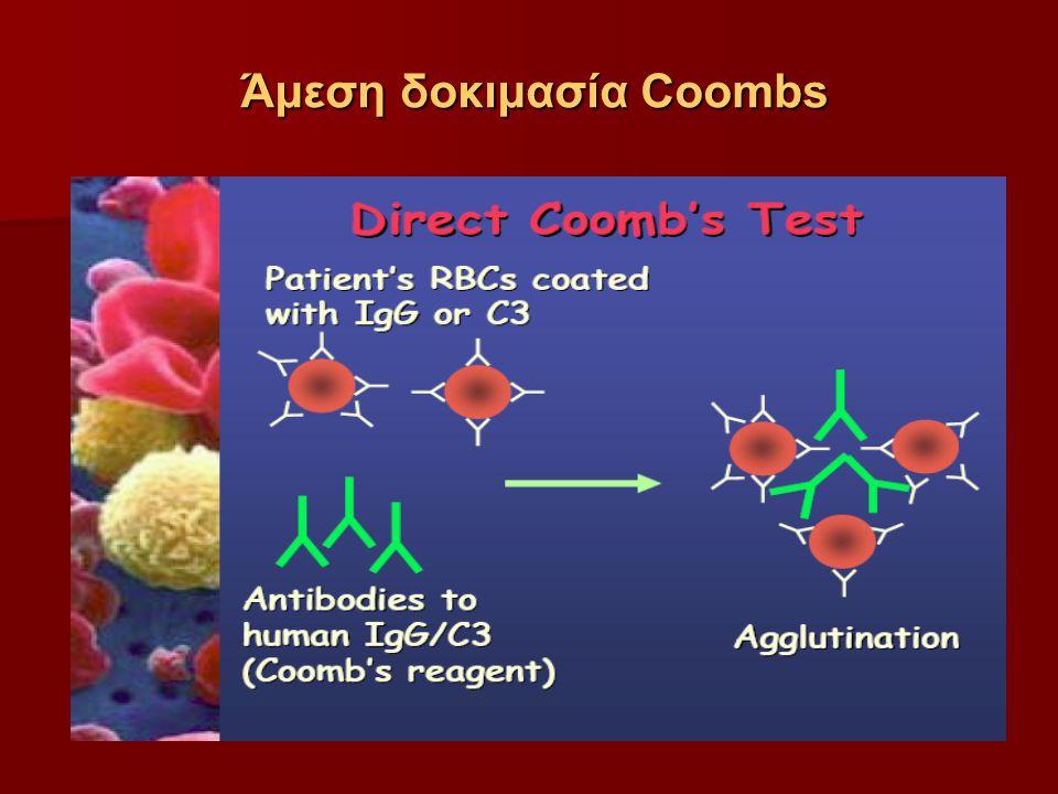 Άμεση δοκιμασία Coombs