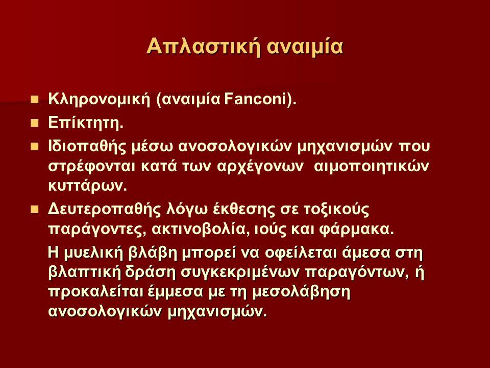 Απλαστική αναιμία Κληρονομική (αναιμία Fanconi). Επίκτητη.
