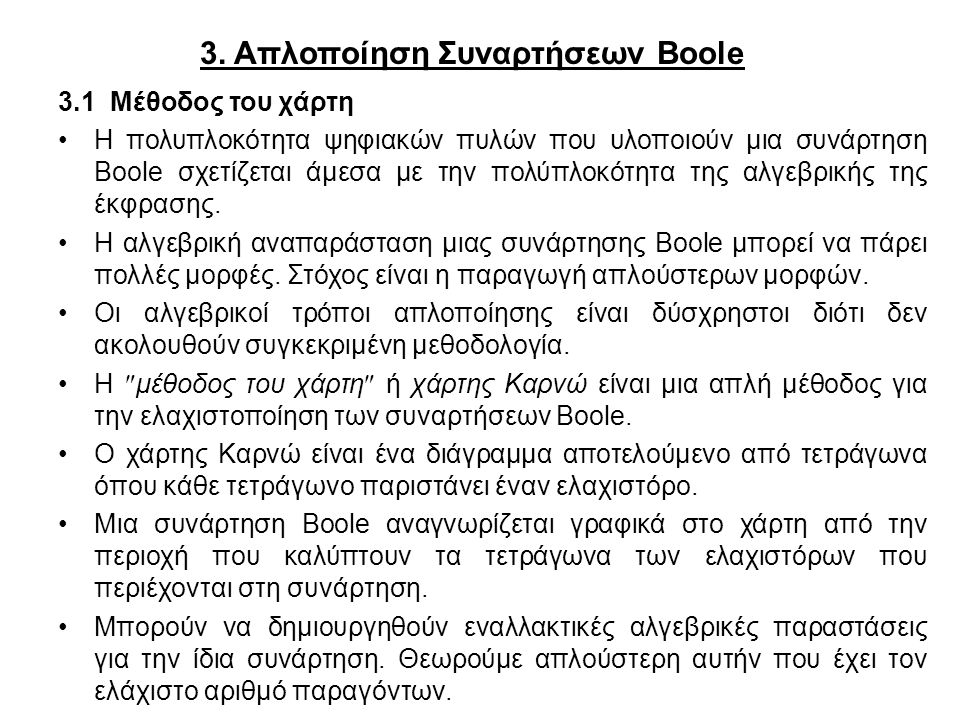 3. Απλοποίηση Συναρτήσεων Boole