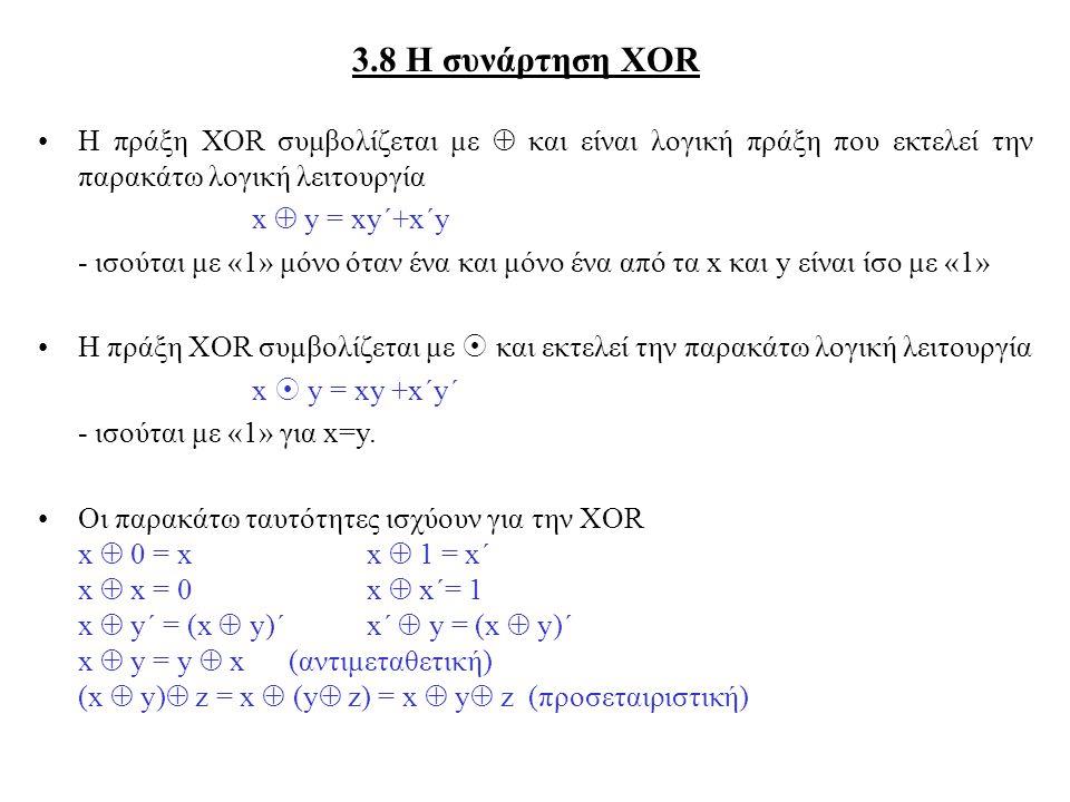 3.8 Η συνάρτηση XOR Η πράξη XOR συμβολίζεται με  και είναι λογική πράξη που εκτελεί την παρακάτω λογική λειτουργία.