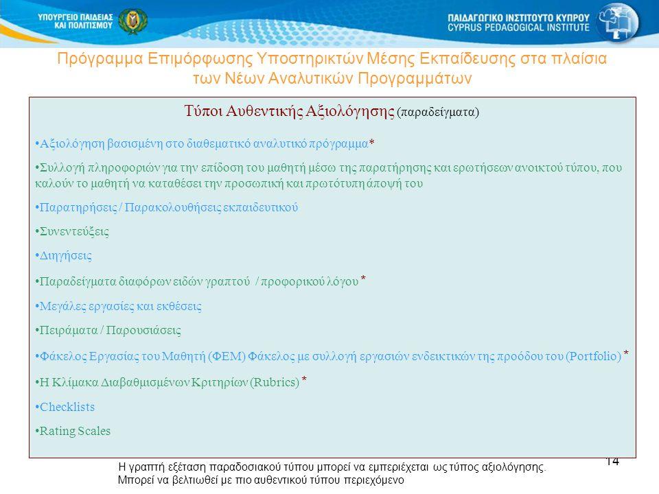 Τύποι Αυθεντικής Αξιολόγησης (παραδείγματα)