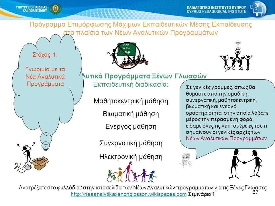 Νέα Αναλυτικά Προγράμματα Ξένων Γλωσσών