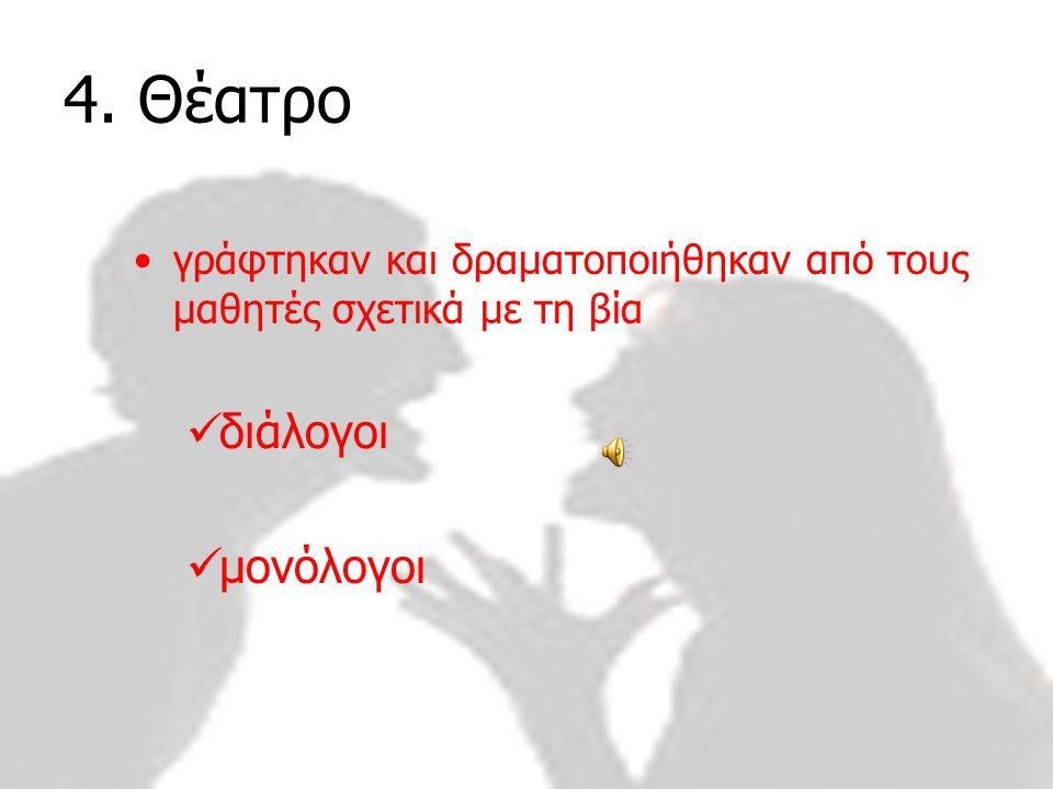 4. Θέατρο διάλογοι μονόλογοι
