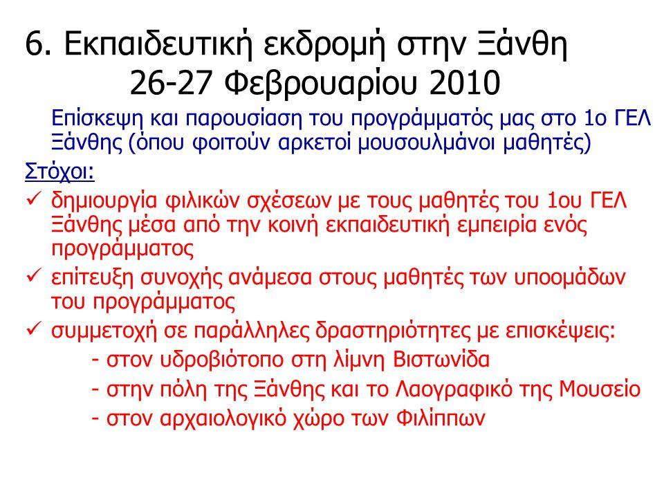 6. Εκπαιδευτική εκδρομή στην Ξάνθη 26-27 Φεβρουαρίου 2010