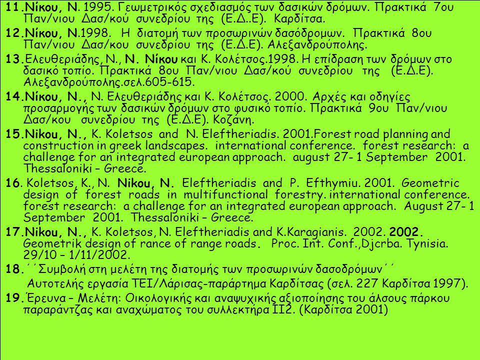 11. Νίκου, Ν. 1995. Γεωμετρικός σχεδιασμός των δασικών δρόμων