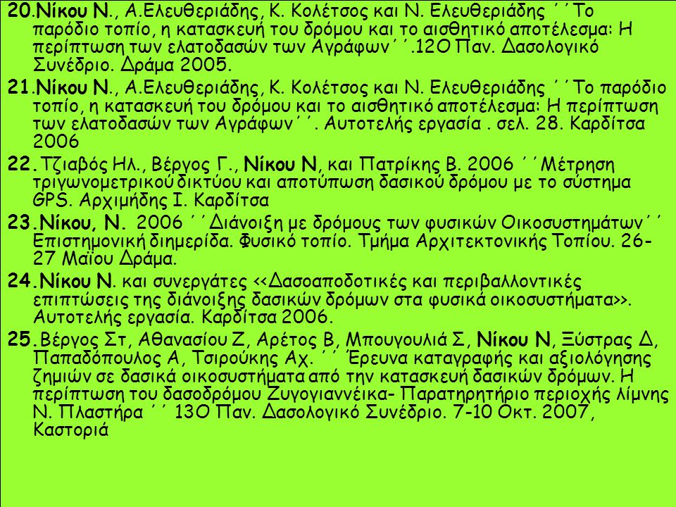 20. Nίκου Ν. , Α. Ελευθεριάδης, Κ. Κολέτσος και Ν