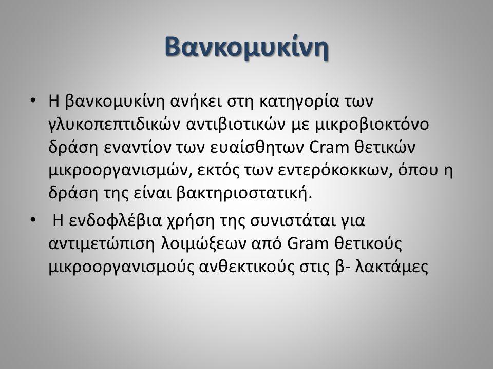 Βανκομυκίνη
