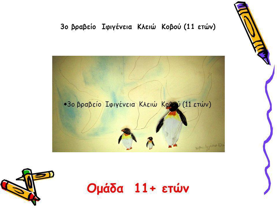 Ομάδα 11+ ετών 3ο βραβείο Ιφιγένεια Κλειώ Κοβού (11 ετών)