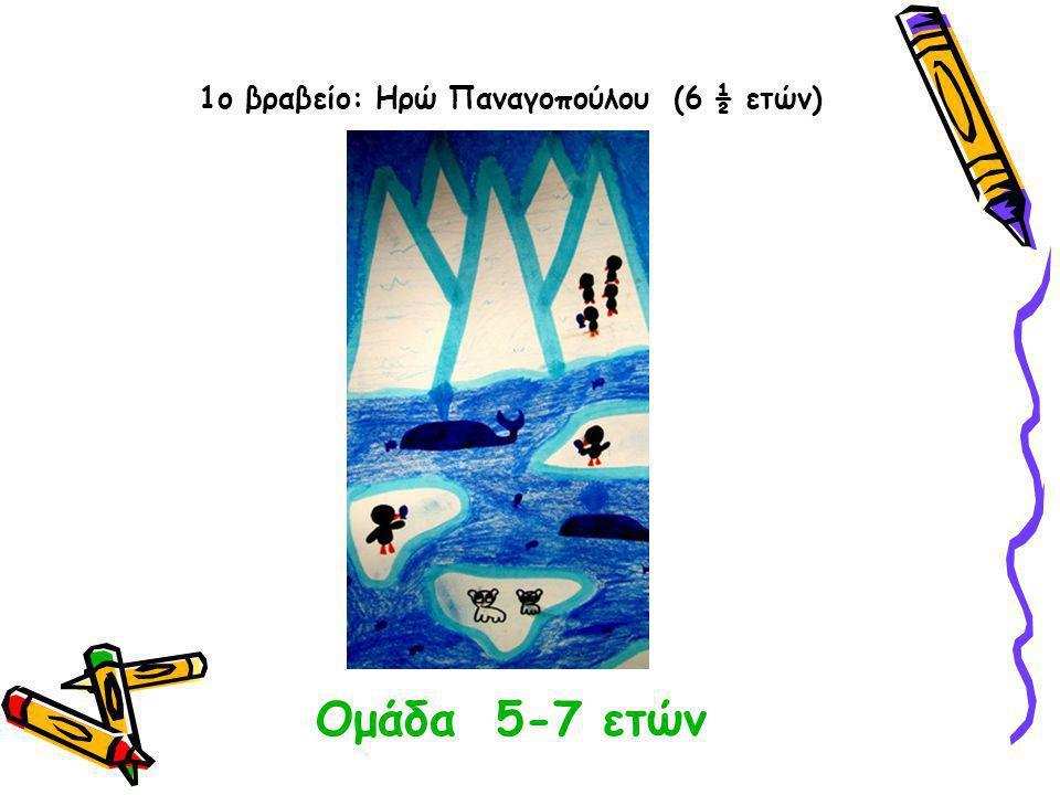 1ο βραβείο: Ηρώ Παναγοπούλου (6 ½ ετών)