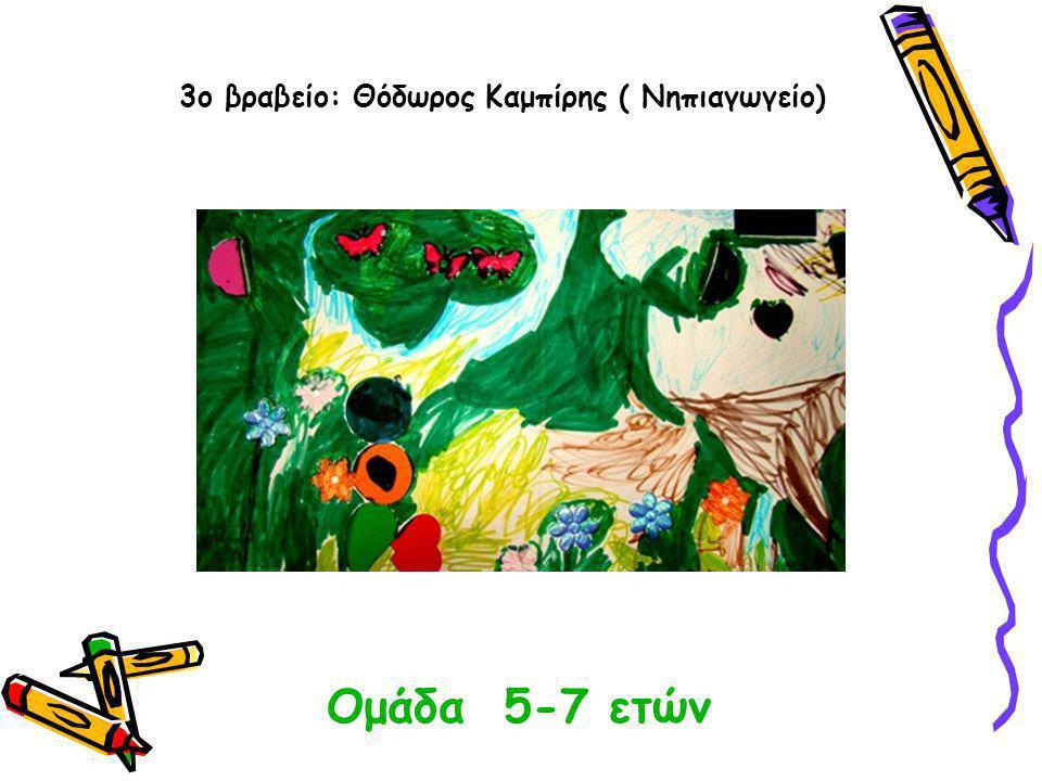 3ο βραβείο: Θόδωρος Καμπίρης ( Νηπιαγωγείο)