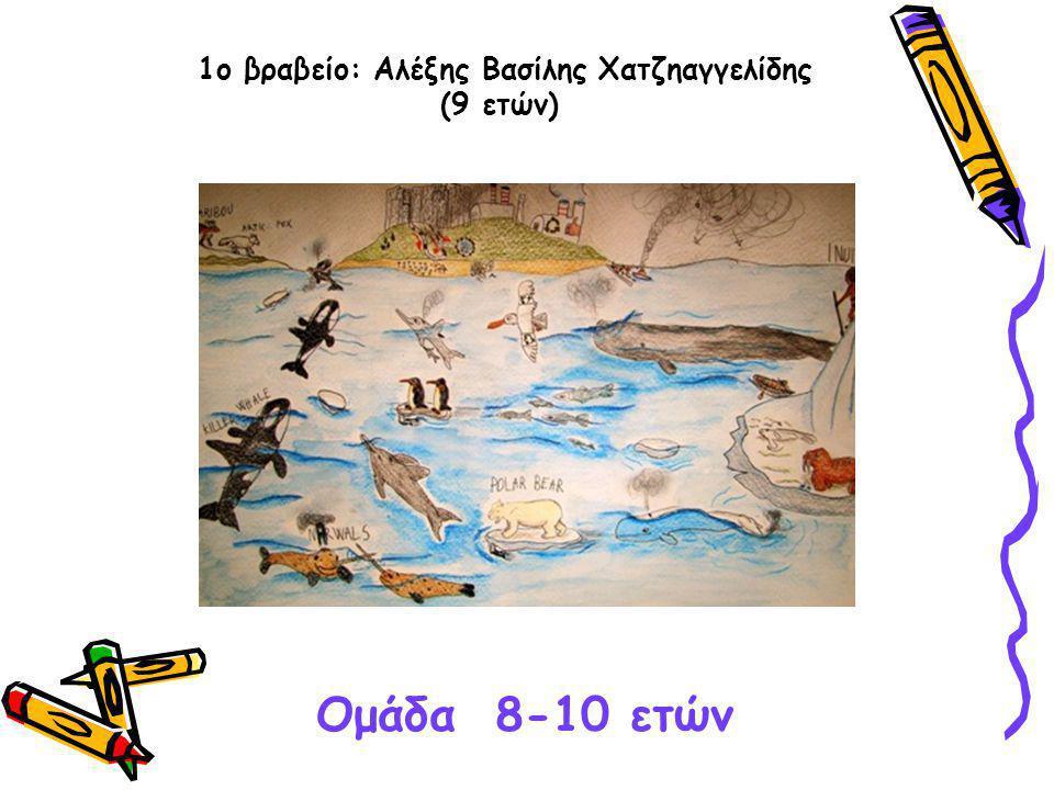 1ο βραβείο: Αλέξης Βασίλης Χατζηαγγελίδης (9 ετών)