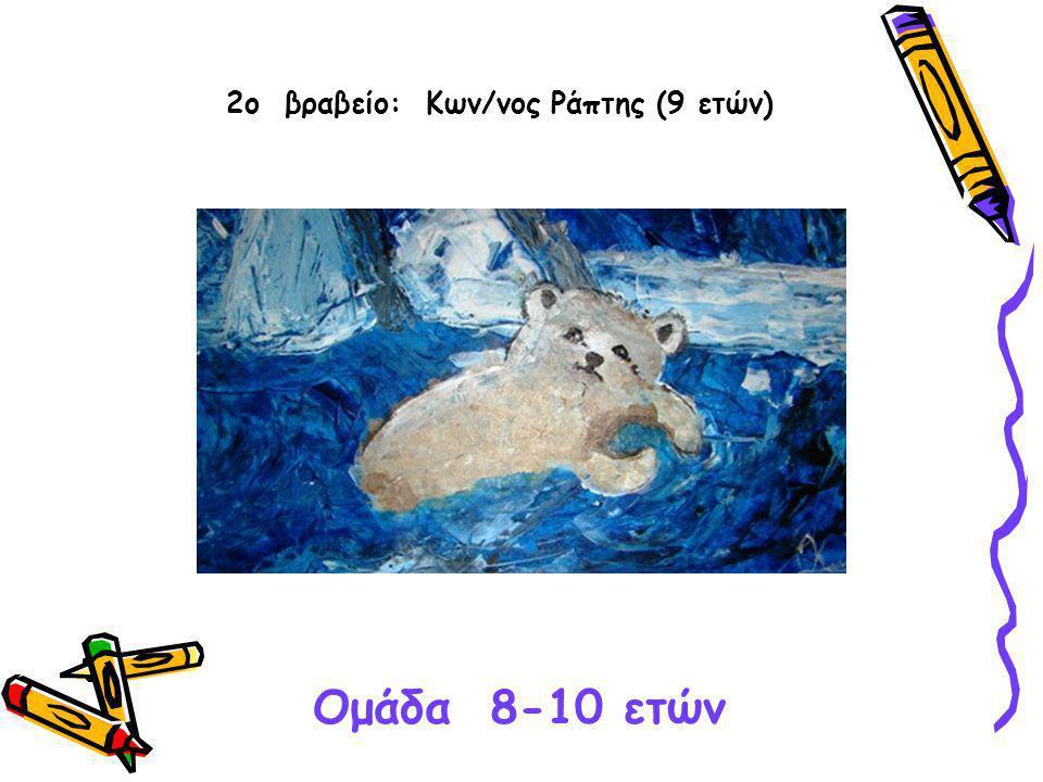 2ο βραβείο: Κων/νος Ράπτης (9 ετών)