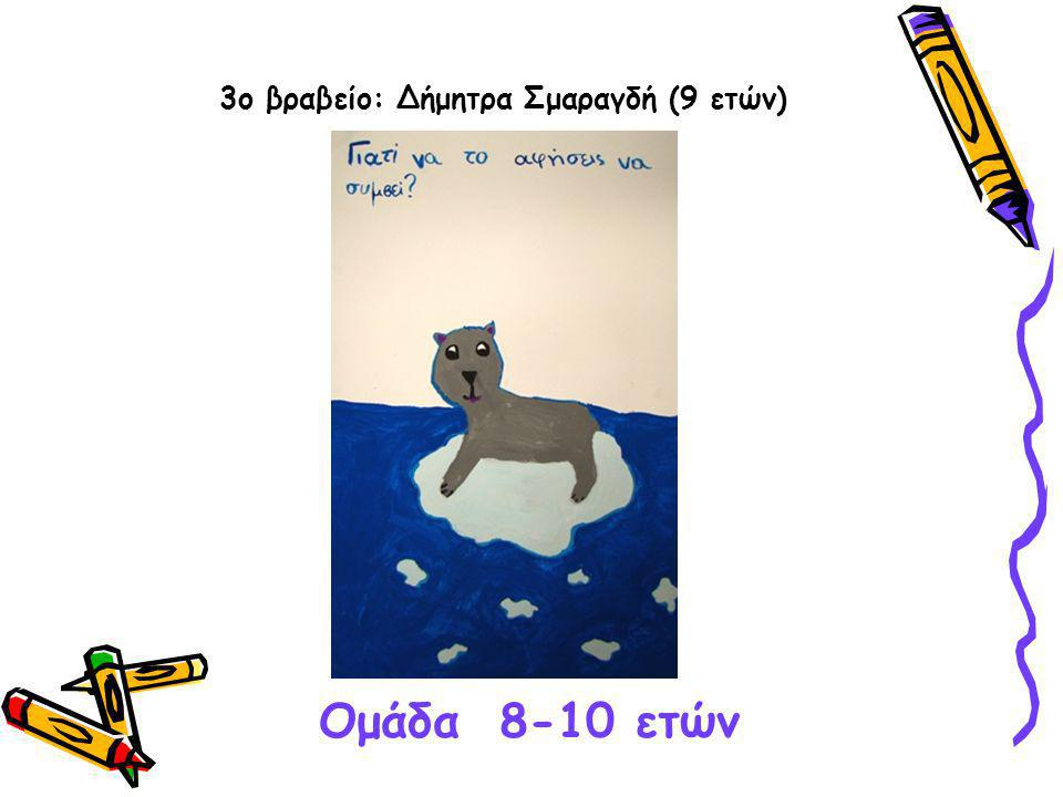 3ο βραβείο: Δήμητρα Σμαραγδή (9 ετών)