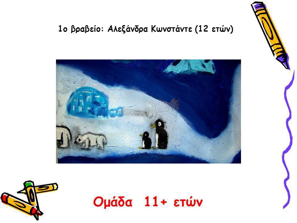 1ο βραβείο: Αλεξάνδρα Κωνστάντε (12 ετών)