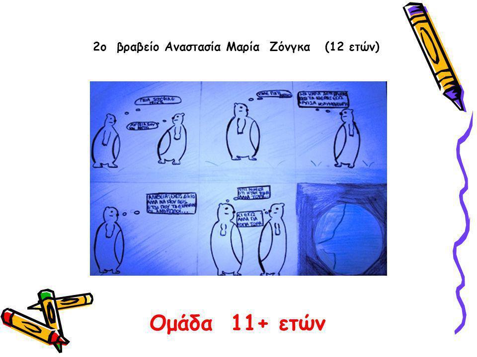 2ο βραβείο Αναστασία Μαρία Ζόνγκα (12 ετών)