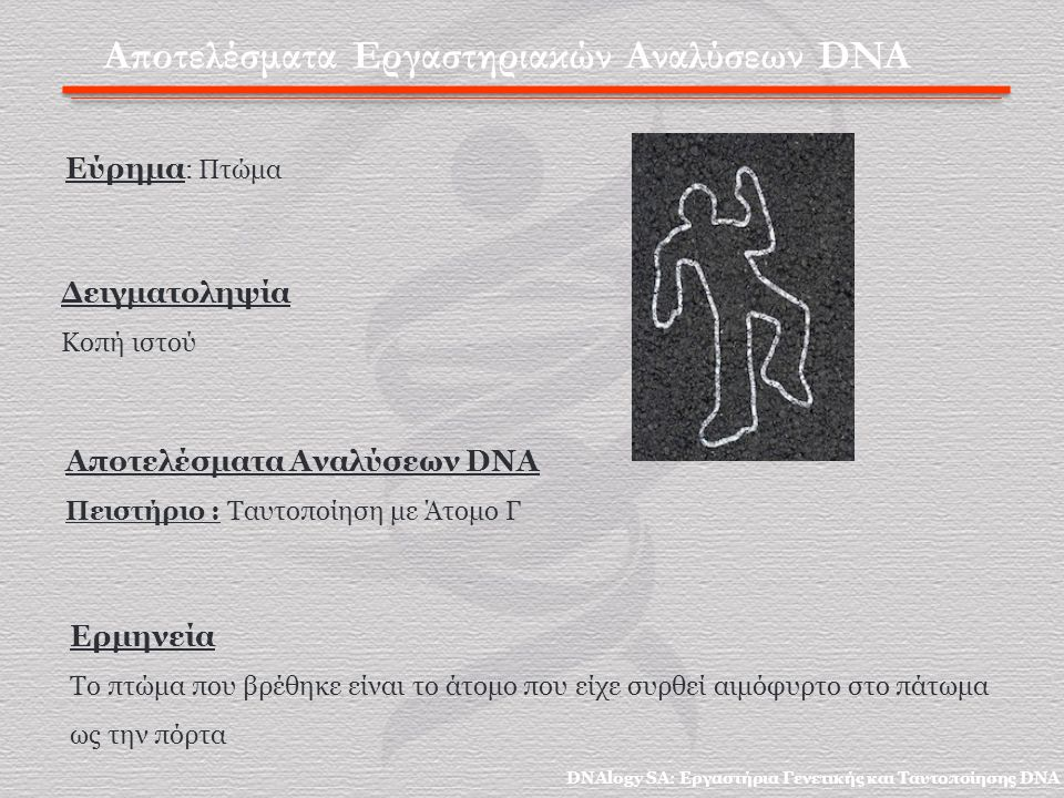 DNAlogy SA: Εργαστήρια Γενετικής και Ταυτοποίησης DNA