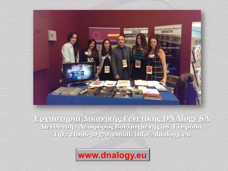www.dnalogy.eu Εργαστήρια Δικανικής Γενετικής DNAlogy SA
