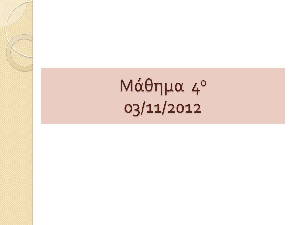 Μάθημα 4ο 03/11/2012