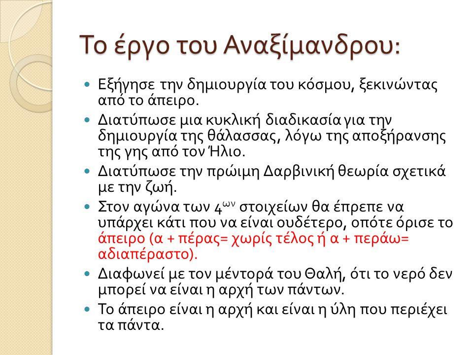 Το έργο του Αναξίμανδρου: