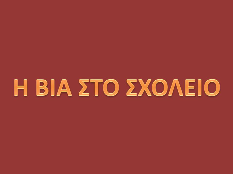 H BIA ΣΤΟ ΣΧΟΛΕΙΟ