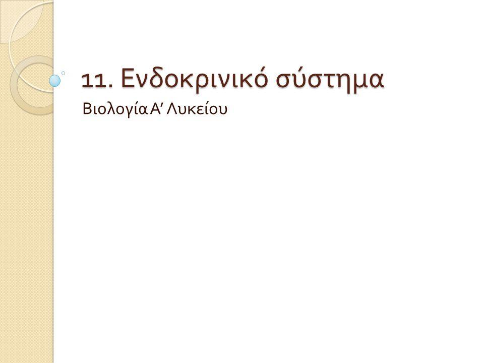 11. Ενδοκρινικό σύστημα Βιολογία Α' Λυκείου