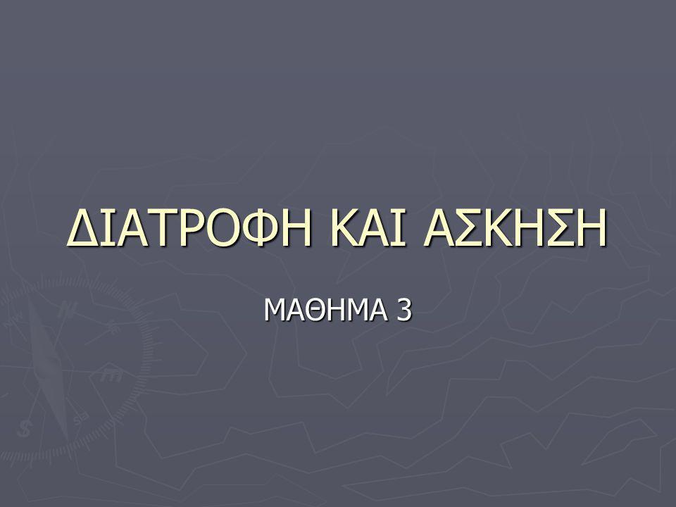ΔΙΑΤΡΟΦΗ ΚΑΙ ΑΣΚΗΣΗ ΜΑΘΗΜΑ 3