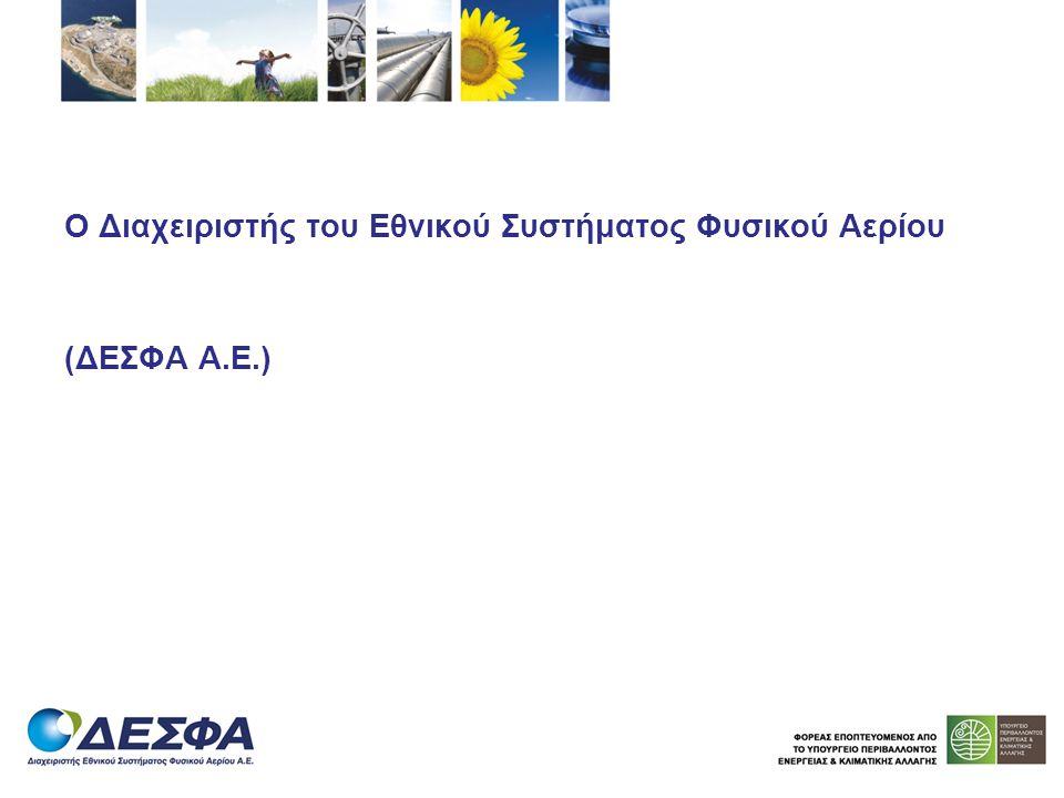 Ο Διαχειριστής του Εθνικού Συστήματος Φυσικού Αερίου (ΔΕΣΦΑ Α.Ε.)