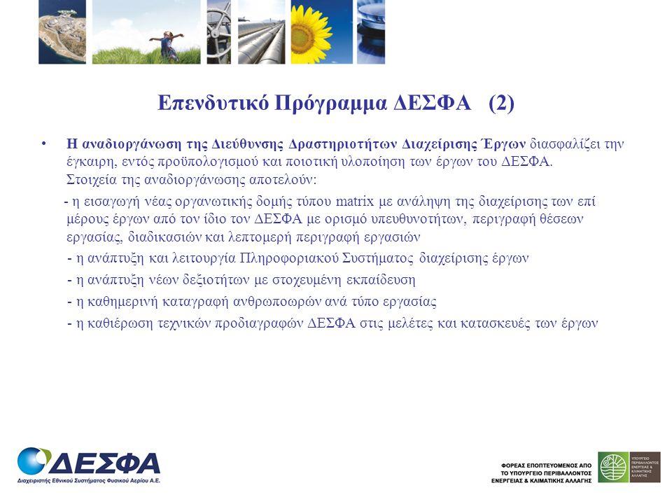 Επενδυτικό Πρόγραμμα ΔΕΣΦΑ (2)