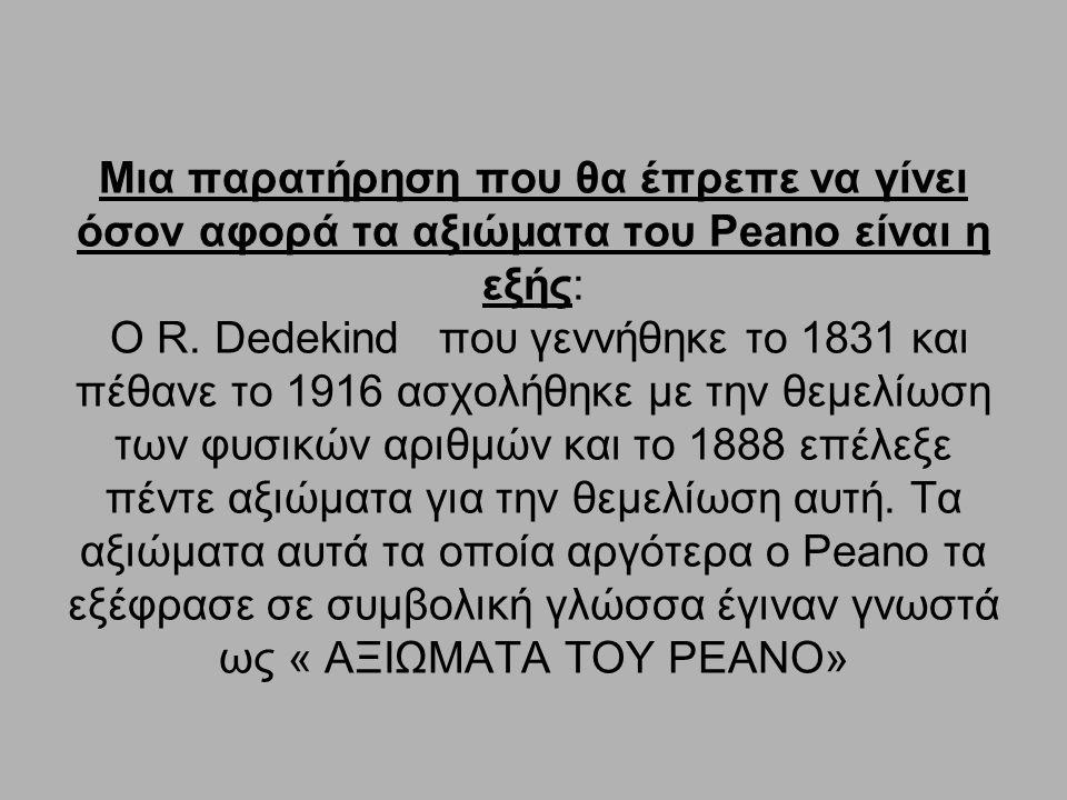 Μια παρατήρηση που θα έπρεπε να γίνει όσον αφορά τα αξιώματα του Peano είναι η εξής: Ο R.