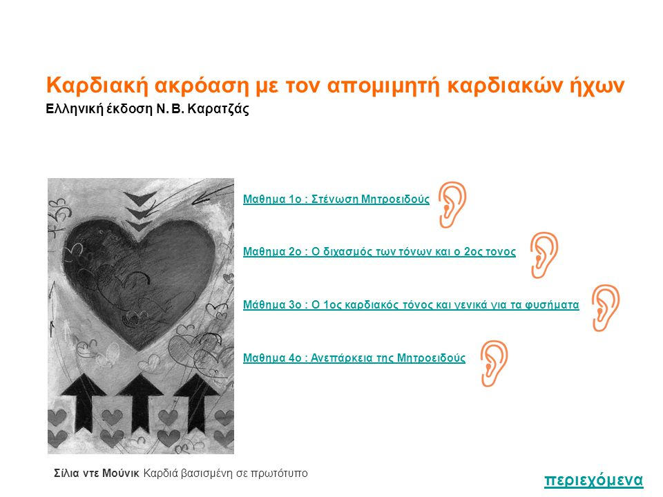 Καρδιακή ακρόαση με τον απομιμητή καρδιακών ήχων