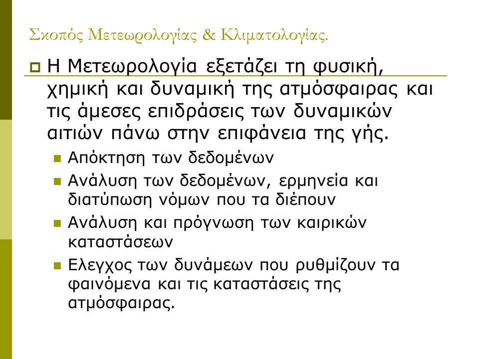 Σκοπός Μετεωρολογίας & Κλιματολογίας.