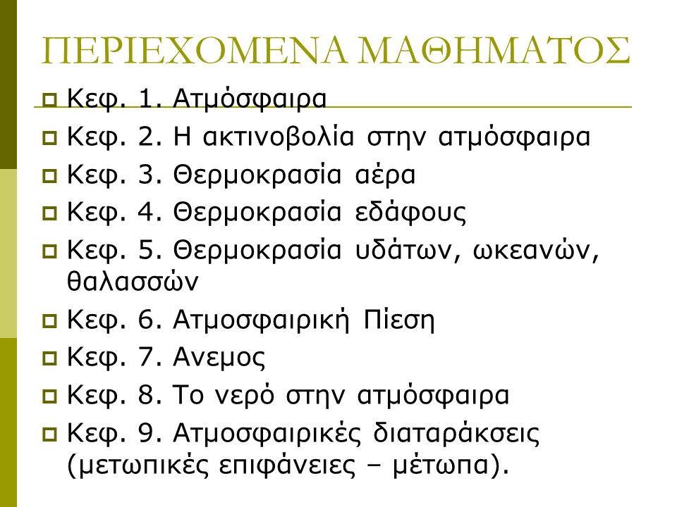 ΠΕΡΙΕΧΟΜΕΝΑ ΜΑΘΗΜΑΤΟΣ