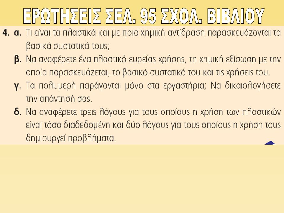 ΕΡΩΤΗΣΕΙΣ ΣΕΛ. 95 ΣΧΟΛ. ΒΙΒΛΙΟΥ
