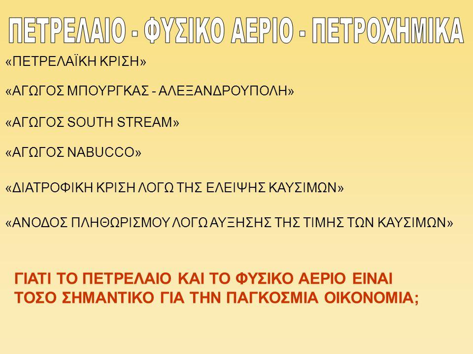 ΠΕΤΡΕΛΑΙΟ - ΦΥΣΙΚΟ ΑΕΡΙΟ - ΠΕΤΡΟΧΗΜΙΚΑ