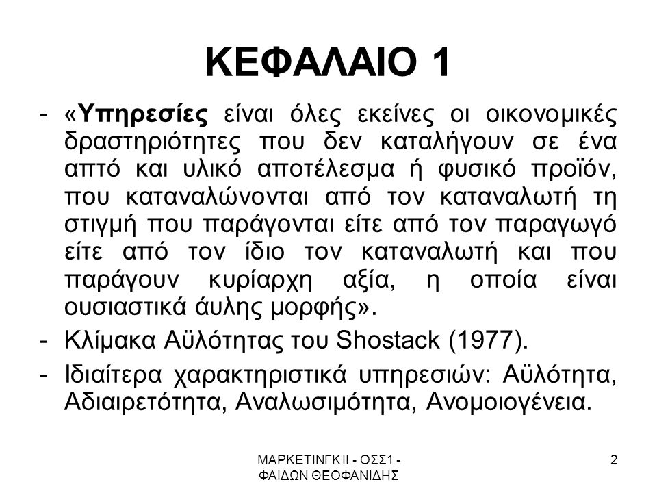 ΜΑΡΚΕΤΙΝΓΚ ΙΙ - ΟΣΣ1 - ΦΑΙΔΩΝ ΘΕΟΦΑΝΙΔΗΣ