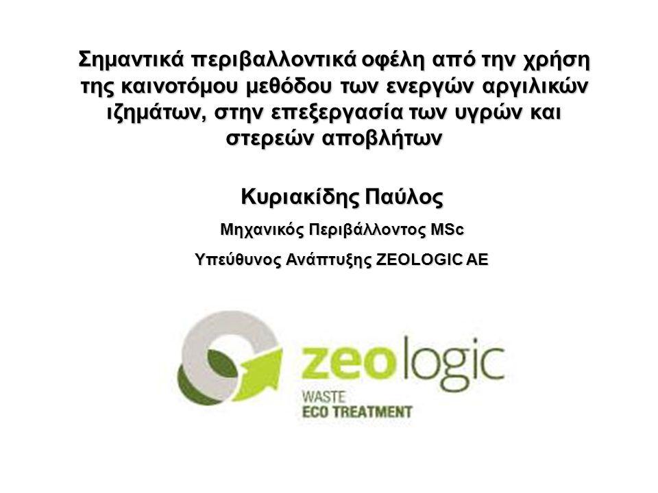 Μηχανικός Περιβάλλοντος MSc Υπεύθυνος Ανάπτυξης ZEOLOGIC AE
